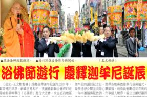 Buddha's Birthday Parade 2013
