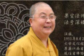 Master Guoxuan