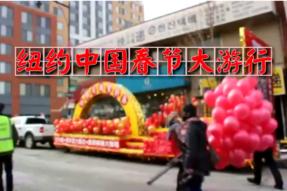 [Video] New York Spring Festival Parade