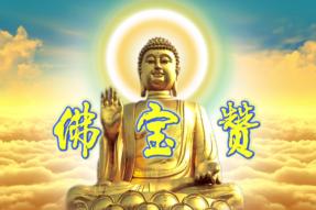 A Laud Verse to Buddha