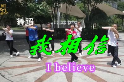 [Dance] I Believe
