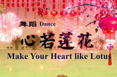[Dance] Make Your Heart Like Lotus
