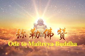 [Chanting]Ode to Maitreya Buddha