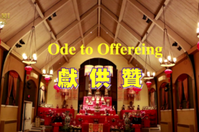 [Chanting]Ode to Offering