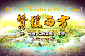 [Chanting]Ode to Western Pure Land