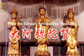 [Chanting]Ode to Great Amitabha Buddha